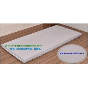 暖涼 敷布団/敷マット 【標準8cmタイプ】 両面タイプ 東洋紡ブレスエア 洗えるカバー 日本製