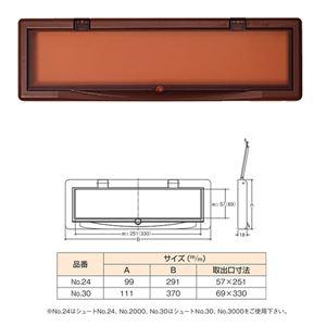 PC内フタのみ(シュートNo.30・No.3000ポスト用室内側蓋) ABS樹脂 水上金属