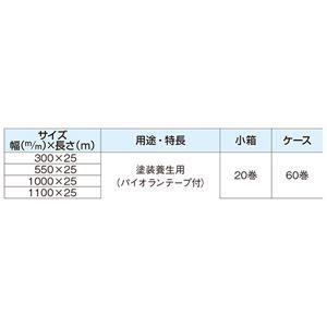 エースクロステープ付 マスカー 300mm×25m [20巻入] 【258-00001】