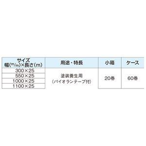 エースクロステープ付 マスカー 1000mm×25m [20巻入] 【258-00005】