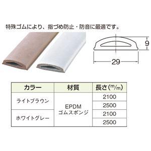巾広クッション/引き戸用ゴムスポンジ 【H9×...の紹介画像2