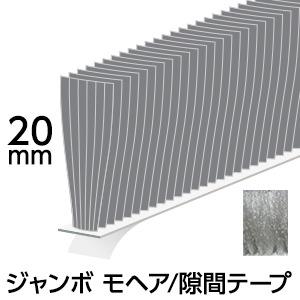 【10パック入り】ジャンボモヘア/隙間テープ【ロングタイプ/毛足20mm】ライトグレー水上金属