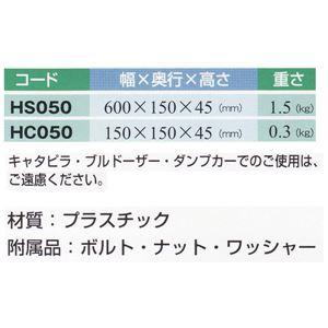 【4セット】 段差スロープ/ハイステップ 【サイドコーナー 端/ホワイトグレー】 幅150mm×奥行150mm×高さ45mm 樹脂製 『HC-050』