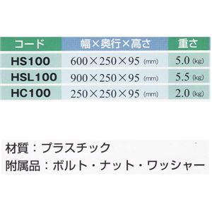 段差スロープ/ハイステップコーナー 【ホワイトグレー】 幅600mm×奥行250mm×高さ95mm 樹脂製 『HS-100』