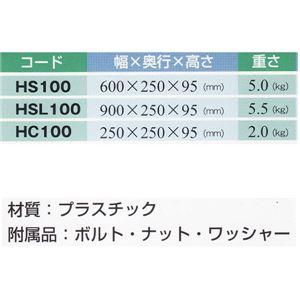 【2セット】 段差スロープ/ハイステップ 【サイドコーナー 端/ホワイトグレー】 幅250mm×奥行250mm×高さ95mm 樹脂製 『HC-100』