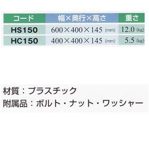 段差スロープ/ハイステップ 【サイドコーナー 端/ホワイトグレー】 幅600mm×奥行400mm×高さ145mm 樹脂製 『HC-150』