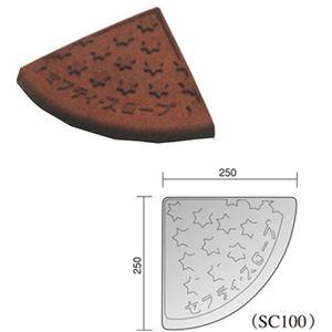 【2セット】段差スロープ/セフティスロープ 【コーナー 端】 ブラウン SC-100 W250×D250×H95mm 耐荷重:6t ゴムチップ