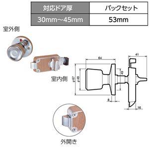 屋内トイレ用ドアノブ 【外開きタイプ】 箱入仕...の紹介画像2