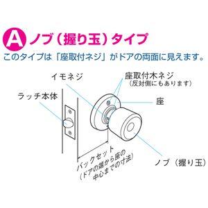 室内用ドアノブ 【鍵なし 外開きタイプ】 箱入...の紹介画像4