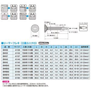 【120本入】 ネジ/ビス (ドリルビス) 【リーマーフレキ型 5.0×70mm】 スチール製 ヤマヒロ BWB70 『ジャックポイント』 〔工事 工具〕