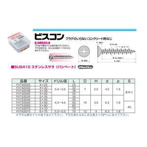 【200本入】 ネジ/ビス 【皿型 4.0×3...の紹介画像2