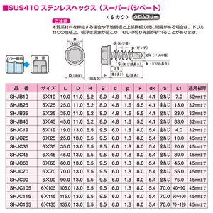 【100本入】 ネジ/ビス 【ヘックス/6カク型 6.0×60mm】 ステンレス製 ヤマヒロ 『ジャックポイント』 〔建築 工事 工具〕 SHJC60