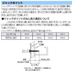 【80本入】 ネジ/ビス 【ヘックス/6カク型 6.0×70mm】 ステンレス製 ヤマヒロ 『ジャックポイント』 〔建築 工事 工具〕 SHJC70