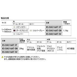 ナスタ バルコニー物干金物 KS-DA516AT-SV