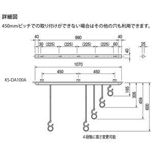 ナスタ 室内物干 天吊りタイプ KS-DA100A