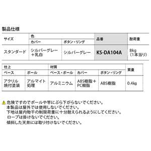 ナスタ 室内物干(天吊タイプ)KS-DA104A