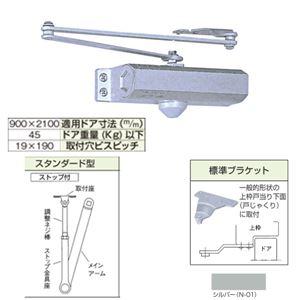 ドアクローザー 【スタンダード型/ストップ角度...の紹介画像2