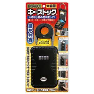 ドア設置型 保管箱/防犯用品 【大容量タイプ】 幅80mm ダイヤルロック式 ノムラテック 『キーストック』 N-1260