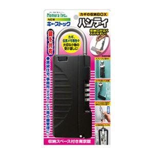 小型鍵用 保管箱/防犯用品 【ブラック 1個入】 幅約44mm ダイヤルロック式 ハンディ ノムラテック 『New キーストック』 N-1296