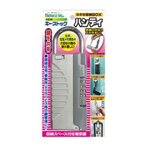 小型鍵用 保管箱/防犯用品 【シルバー 1個入】 幅約44mm ダイヤルロック式 ハンディ ノムラテック 『New キーストック』 N-1297