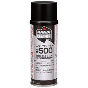 ハンディクリーナー【発泡ウレタンスプレー専用340g】ハンディフォーム型対応フォモ・ジャパン#500