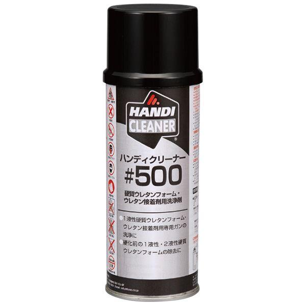 ハンディクリーナー 【発泡ウレタンスプレー専用 340g】 ハンディフォーム型対応 フォモ・ジャパン #500