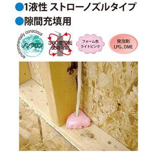 フォモ・ジャパン ハンディフォーム(発泡ウレタンフォーム) ピンク #340(488g)[ケース販売・12本入]