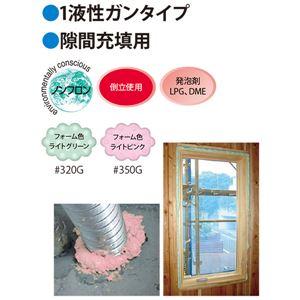 発泡ウレタンスプレー 【ピンク 732g】 ハ...の紹介画像2