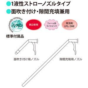 フォモ・ジャパン ハンディフォーム(発泡ウレタンフォーム) ピンク #S460(340g)[ケース販売・12本入]