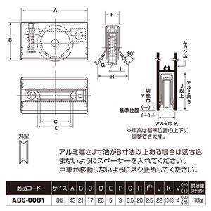 ヨコヅナ サッシ取替戸車 8型 ステンレス車 丸型 ABS-0081 [20個入]