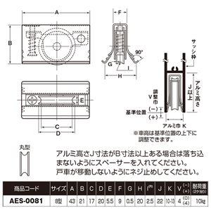 【20個入】 サッシ用 戸車/車輪 交換用 【8型 ジュラコン車 丸形】 車輪径:20mm 〔金物 工具〕 AES-0081