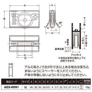 ヨコヅナ サッシ取替戸車 9型 ジュラコン車 丸型 AES-0091 [20個入]