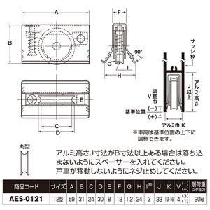【10個入】 サッシ用 戸車/車輪 交換用 【12型 ジュラコン車 丸形】 車輪径:30mm 〔金物 工具〕 AES-0121