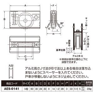 【10個入】 サッシ用 戸車/車輪 交換用 【14型 ジュラコン車 丸形】 車輪径:30mm 〔金物 工具〕 AES-0141