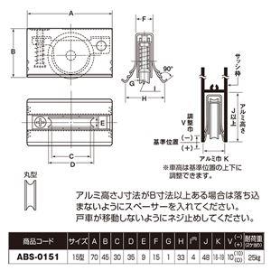ヨコヅナ サッシ取替戸車 15型 ステンレス車 丸型 ABS-0151 [10個入]