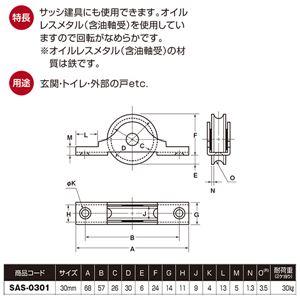 【12個入】 引き戸用 戸車/車輪 【30mm 丸】 車輪径:30mm ステンレス製 オイルレスメタル 〔金物 工具〕 SAS-0301