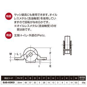 ヨコヅナ ステンレス戸車 30mm袖平 SAS-0303 [12個入]
