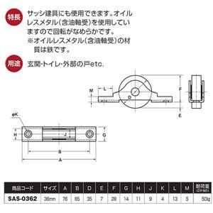 ヨコヅナ ステンレス戸車 36mm平 SAS-0362 [12個入]