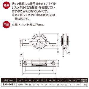 ヨコヅナ SAS-0421 ステンレス戸車 42mm丸 [12個入]