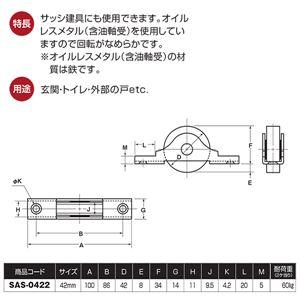【12個入】 引き戸用 戸車/車輪 【42mm 平】 車輪径:42mm ステンレス製 オイルレスメタル 〔金物 工具〕 SAS-0422