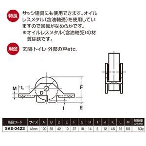 【4個入】 引き戸用 戸車/車輪 【42mm 袖平】 車輪径:42mm ステンレス製 オイルレスメタル 〔金物 工具〕 SAS-0423