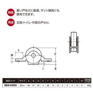 ヨコヅナ SBS-0303 ステンレス戸車 ベアリング入 30mm袖平 [12個入]