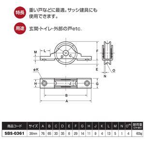 ヨコヅナ SBS-0361 ステンレス戸車 ベアリング入 36mm丸 [12個入]