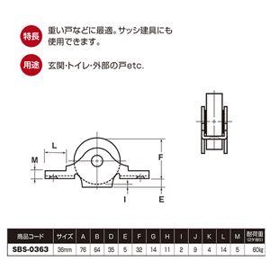 ヨコヅナ ステンレス戸車 ベアリング入 36mm袖平 SBS-0363 [12個入]