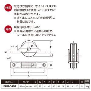 ヨコヅナ Uステンレスレール用戸車 鉄枠LP車 45mm平 DPM-0452 [4個入]
