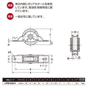 ヨコヅナ LP戸車鉄枠 24mm丸 LPM-0241 [20個入]