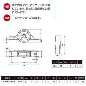ヨコヅナ LP戸車鉄枠 24mm平 LPM-0242 [20個入]