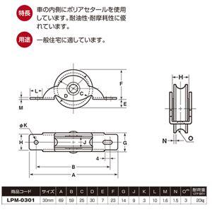 ヨコヅナ LPM-0301 LP戸車鉄枠 30mm丸 [20個入]