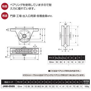ヨコヅナ 鉄重量戸車 V型 枠付 50mm JHM-0505 [2個入]