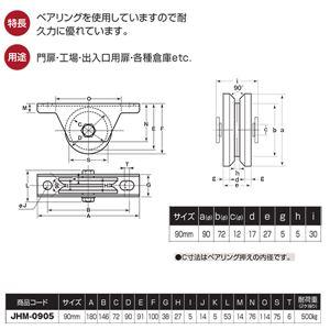 ヨコヅナ 鉄重量戸車 V型 枠付 90mm JHM-0905 [2個入]